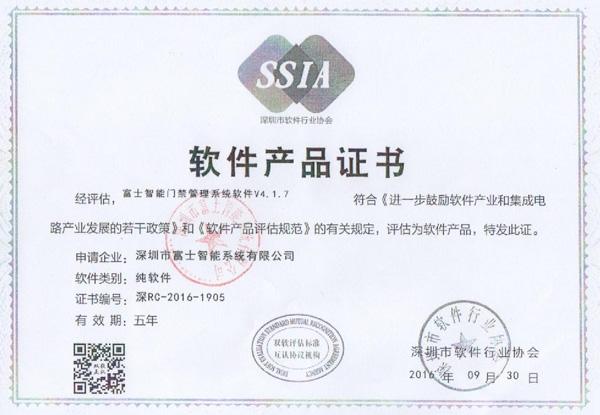 停车场软件产品证书