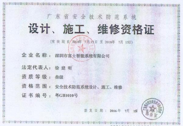 施工认证书