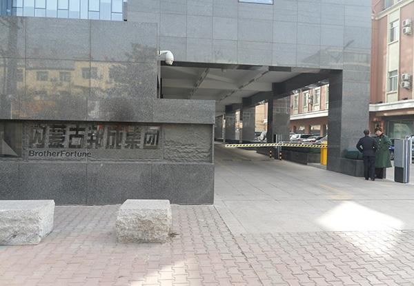 内蒙古邦成集团停车场管理系统工程