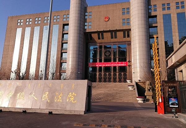 内蒙古高级人民法院